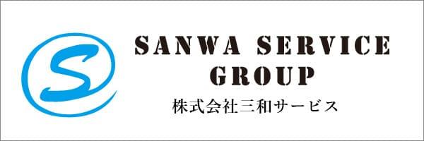 三和サービスグループ