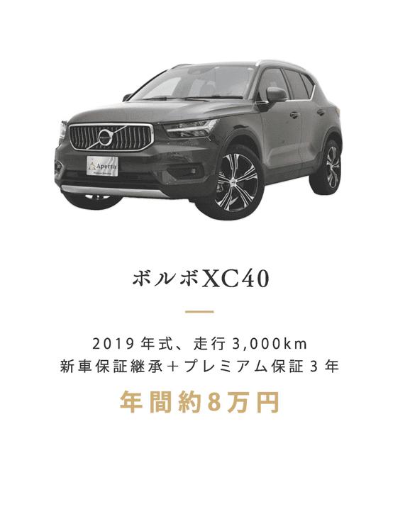 ボルボXC40   2019年式、走行3,000km   新車保証継承+プレミアム保証3年   年間約8万円