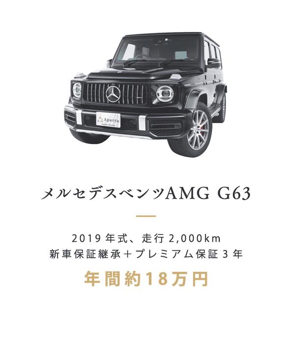 メルセデスベンツAMG G63   2019年式、走行2,000km   新車保証継承+プレミアム保証3年   年間約18万円